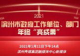 "直播|1月11日,消息牛全程直播滨州市2020年年终""亮结果""政务公开活动"